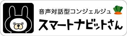国内初!NTT西日本のテレビを活用した対話型検索サービス音声対話型コンシェルジュ「スマートナビットさん」にエーアイのAITalk(R)が採用