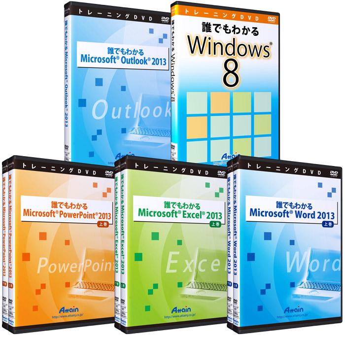 「Microsoft Office 2013習得教材DVDセット」、新人研修用にセット販売