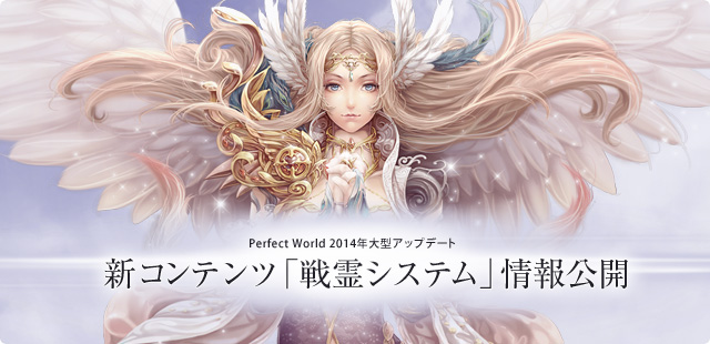 ハイファンタジーMMORPG『パーフェクトワールド -完美世界-』 次期大型アップデート「栄光と新生」 実施日程 / 新育成システム「戦霊システム」情報公開のお知らせ