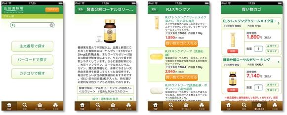 山田養蜂場オンラインショップ スマホアプリ提供中 ~山田養蜂場オンラインショップ取扱い商品450点以上をアプリで購入~ 商品バーコード撮影で再注文も簡単に