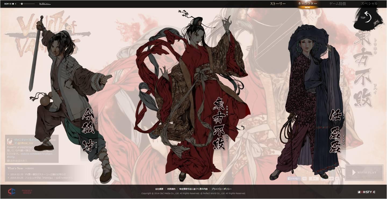 新作PC オンラインゲームタイトル「VANITY of VANITIES」 ゲーム内登場キャラクタープロフィール一部公開のお知らせ