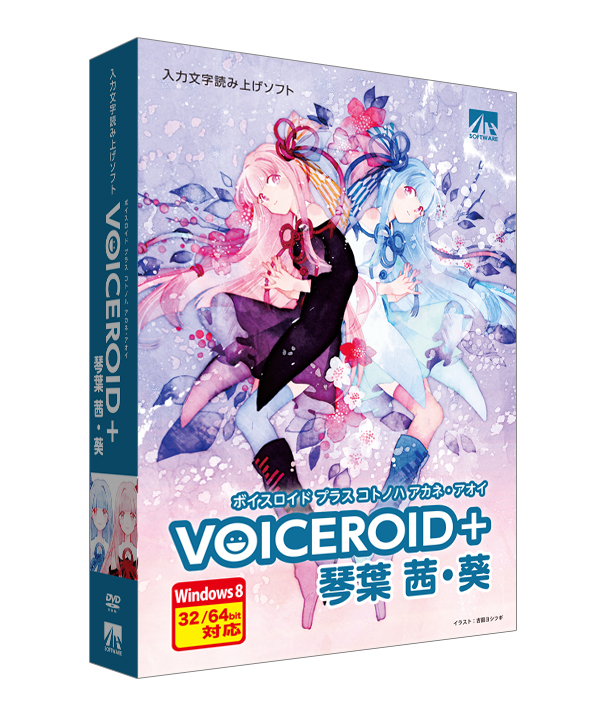 VOICEROIDシリーズに初の関西弁キャラが登場! 個人向け入力文字読み上げソフト「VOICEROID+ 琴葉 茜・葵」発売決定