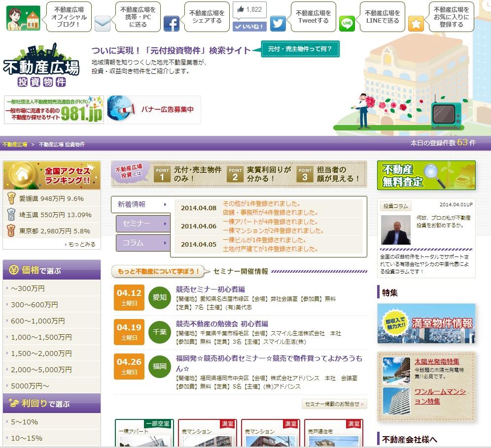 元付・売主物件検索サイト 「不動産広場」不動産のプロ達が語る!「不動産投資コラム」の提供を開始