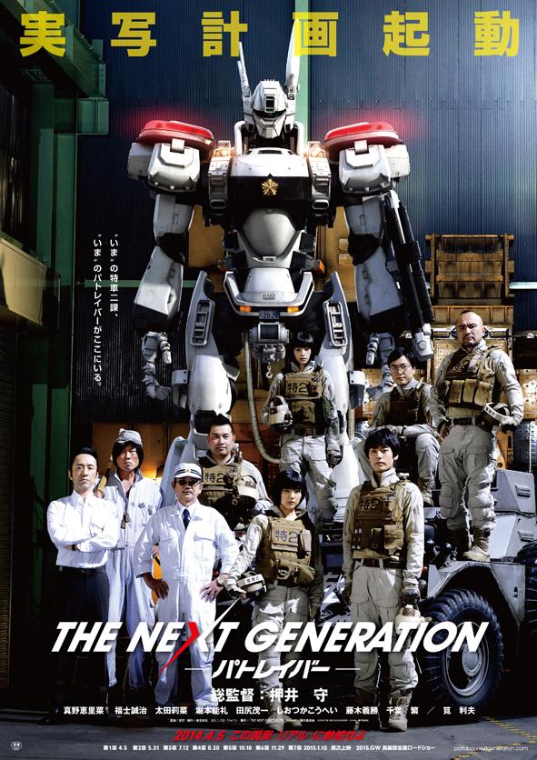 『THE NEXT GENERATION パトレイバー』4月24日より韓国で国外初、劇場上映決定!