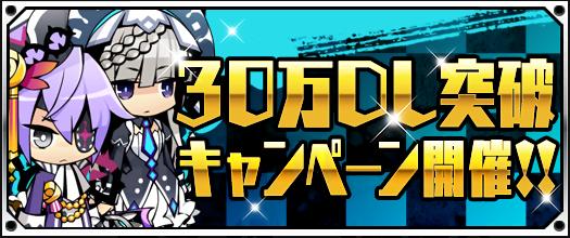 アクションバトルRPG『ソウルべイン』 30万ダウンロード突破! 30万DL突破記念キャンペーン開催!