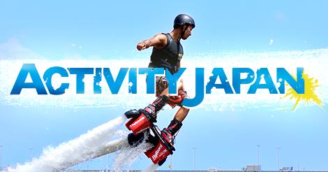アクティビティ専門情報ポータルサイト 『アクティビティジャパン(ACTIVITY JAPAN)』本サービス開始! ~今年の夏を楽しむオープニングキャンペーンも同時開催~