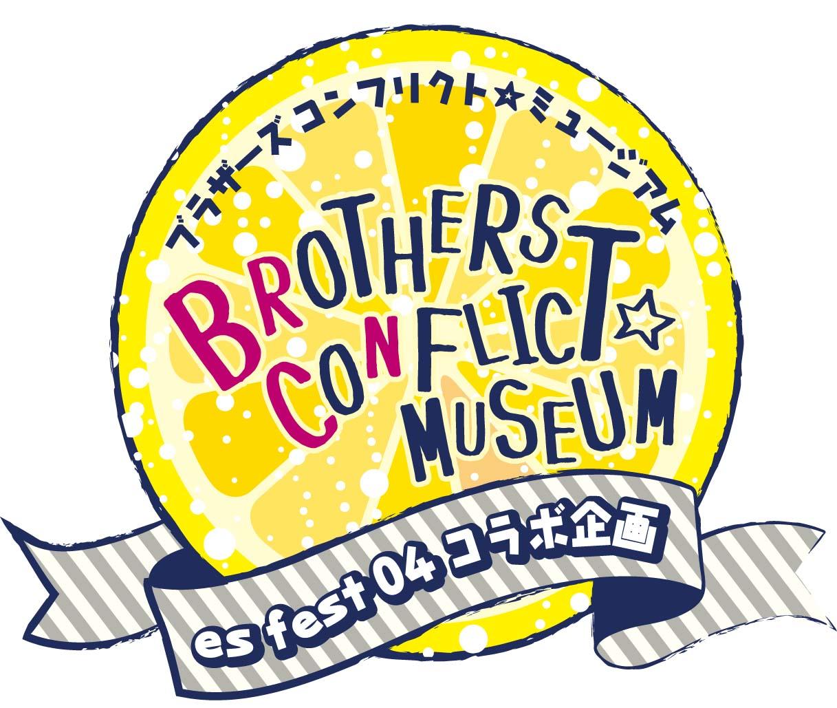 コトブキヤが大人気作品『BROTHERS CONFLICT』とコラボレーション! 『BROTHERS CONFLICT☆ミュージアム』開催決定!