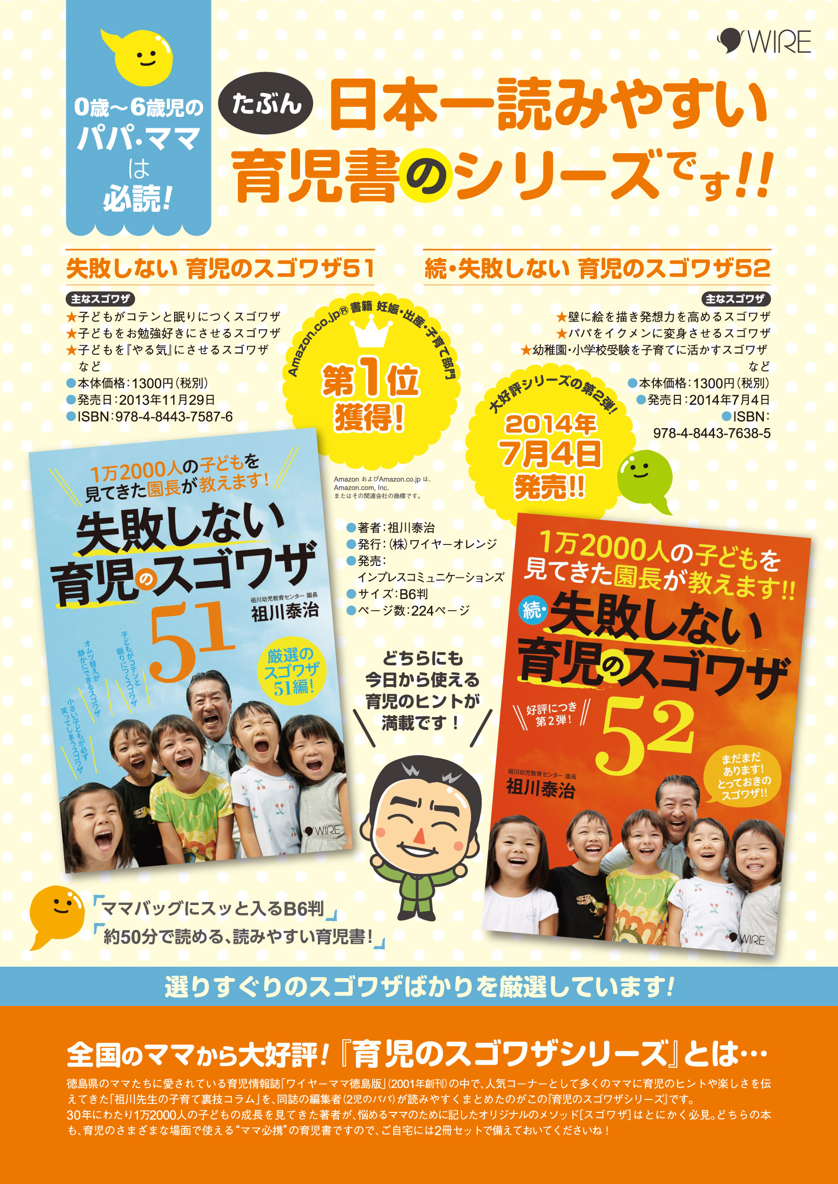 """0~6歳児のママ&パパは特に必読! """"日本一読みやすい育児書""""の第二弾!! 幼児教育界の名物園長がすべてのお母さんのために書き下ろした、 1万2000人の子どもを見てきた園長が教えます!『続・失敗しない育児のスゴワザ52』発売!"""