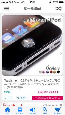ネットで話題になったiPhoneケースだってカンタンにゲット出来る! iPhone/スマホガジェットショップ 「Hamee TV」がアプリになった!