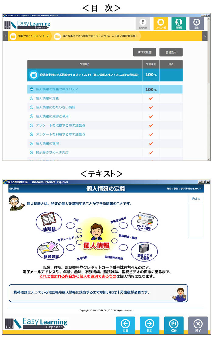 OSK ≪iPadでらくらく受講 クラウド型eラーニングサービスを機能強化≫ ~「個人情報保護対策」など豊富な教材 ~