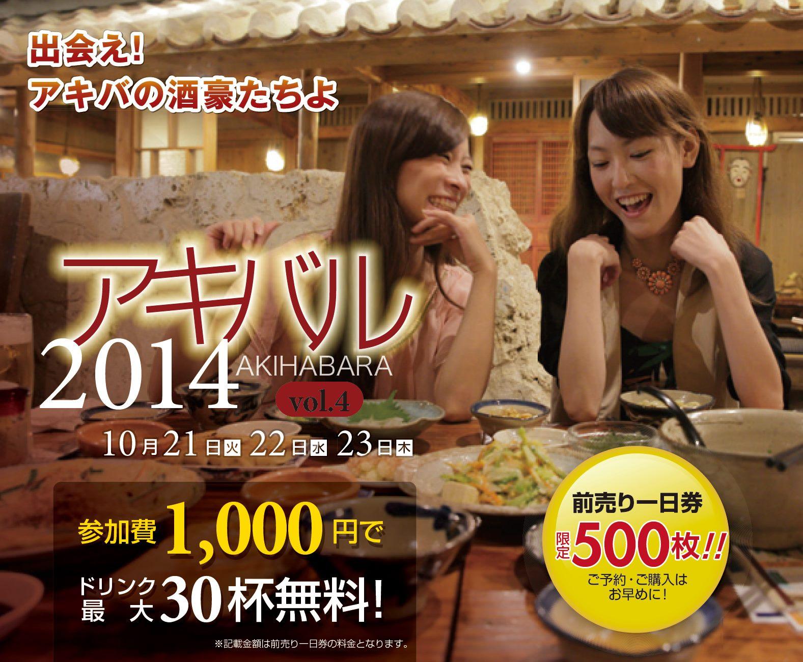 秋葉原グルメイベント「アキバル2014 vol.4報道関係各位」開催のお知らせ