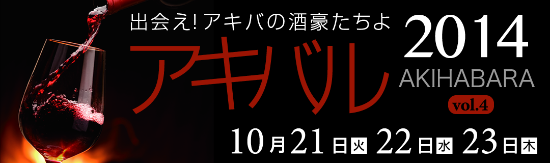 秋葉原グルメイベント「アキバル2014 vol.4」参加店舗決定のお知らせ