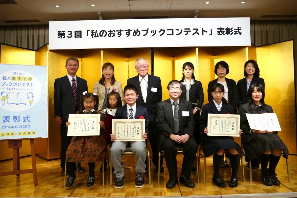 明光義塾主催 第3回「私のおすすめブックコンテスト」表彰式を開催 ~ 計8,868の応募作品から大賞4作品、審査委員長賞1作品を表彰 ~