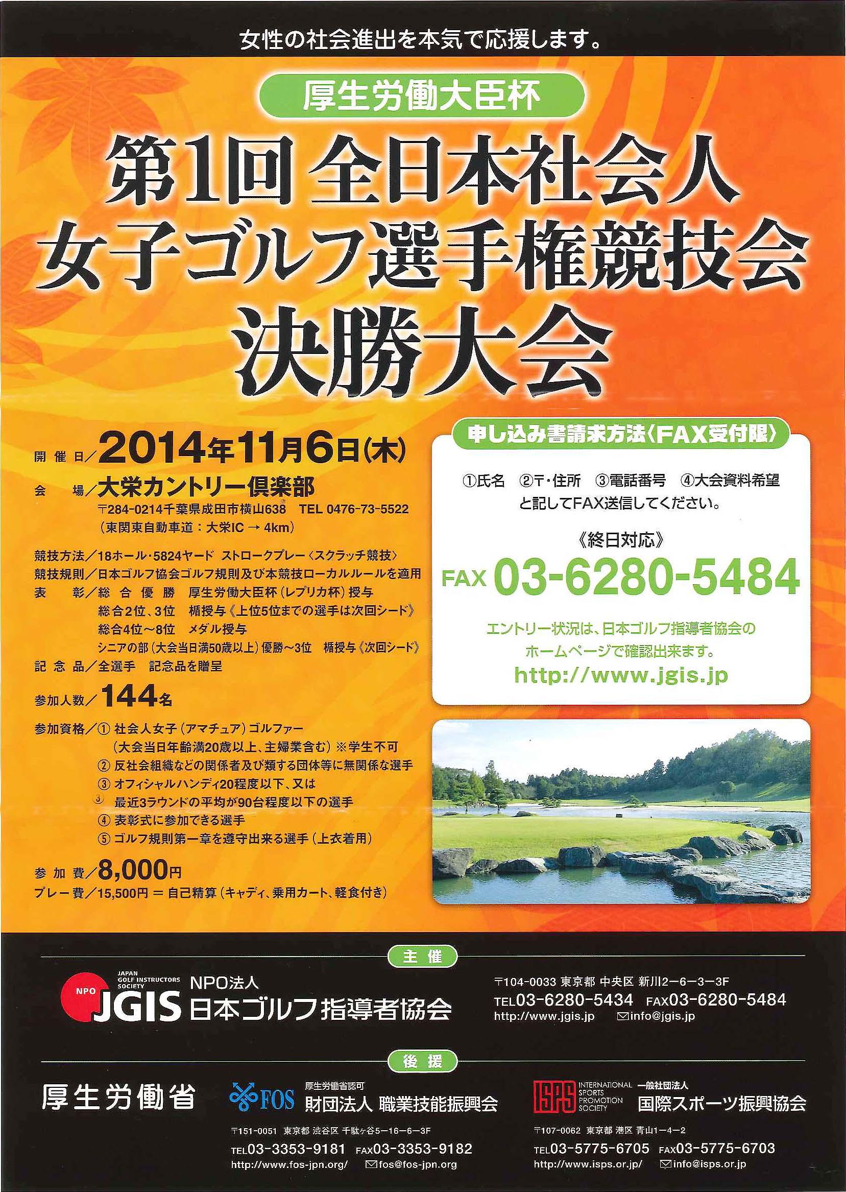 厚生労働大臣杯 アマチュア女子社会人ゴルファーだけの全国大会を創設 第1回 全日本社会人女子ゴルフ選手権・決勝大会 開催!「働く女性のための」公式ゴルフ競技会へと発展めざす。