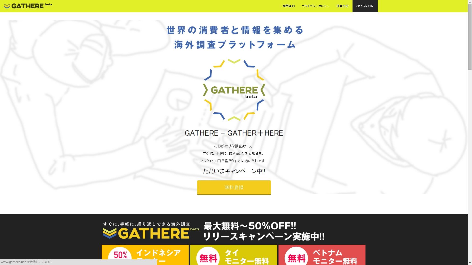 ~アジア進出にスピードを~ 1,500円から始められる海外調査サービス 「GATHERE」10月10日より提供開始 利用料無料キャンペーン実施中!