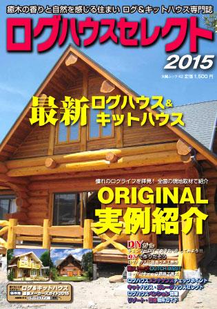 「ログハウスセレクト2015年度版」全国書店10月27日発売!