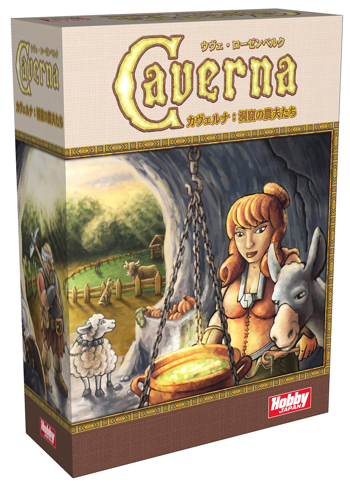 「アグリコラ」のスタッフが贈る、次世代の農場経営ゲーム ボードゲーム「カヴェルナ:洞窟の農夫たち」日本語版 12月上旬発売予定