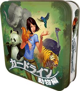 遊びながら学べる、動物雑学カードゲーム「カードライン:動物編」日本語版 11月下旬発売予定
