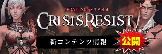 「Forsaken World MOONLIGHT PRAYER」(フォーセイクンワールド ムーンライトプレイヤー)超大型アップデート 新要素で自分好みのプレイスタイルへ!UPDATE Stage.3「Act.4 CRISIS RESIST」新コンテンツ情報公開のお知らせ