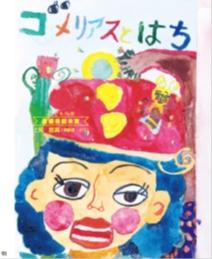 第16回 「ミツバチの童話と絵本のコンクール」 応募総数1,563点から受賞作品が決定 ~11月28日(金)ポプラ社[新宿]にて表彰式を開催 ~