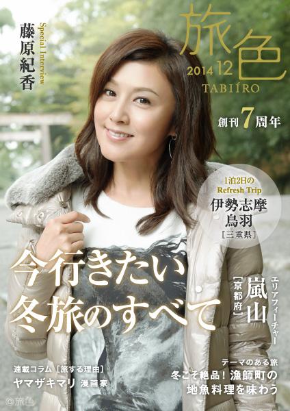 創刊7周年! 電子雑誌『月刊旅色』12月号公開 ~表紙は、女優の藤原紀香~