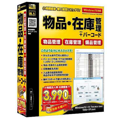 バーコードで物品・在庫を効率管理!物品・在庫管理ソフト発売!