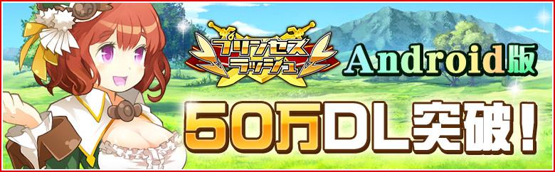 フリックバトルRPG『プリンセスラッシュ』 Android版 50万ダウンロードを達成!