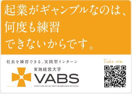 起業は学べる! 学生無料、最大1億円で起業をサポート 実践型ビジネススクール 「VABS」 1月7日(水) 開校
