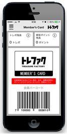リユースショップ運営のトレファク ポイントカード機能を搭載した『トレファクアプリ』を開始 ポイントカード機能の他、お得なクーポン配信も