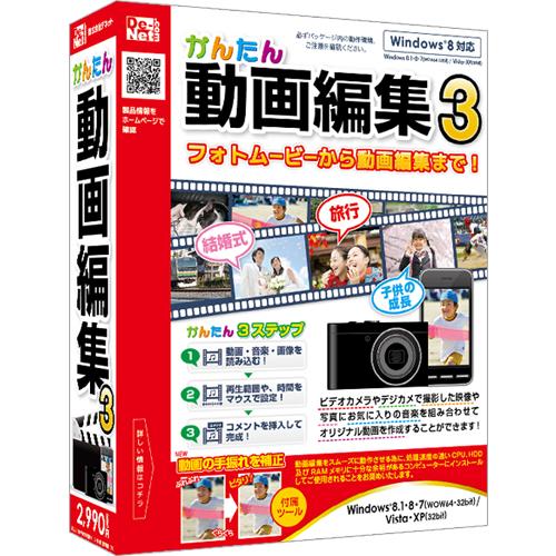 オリジナル動画をかんたん作成!動画編集ソフト発売!