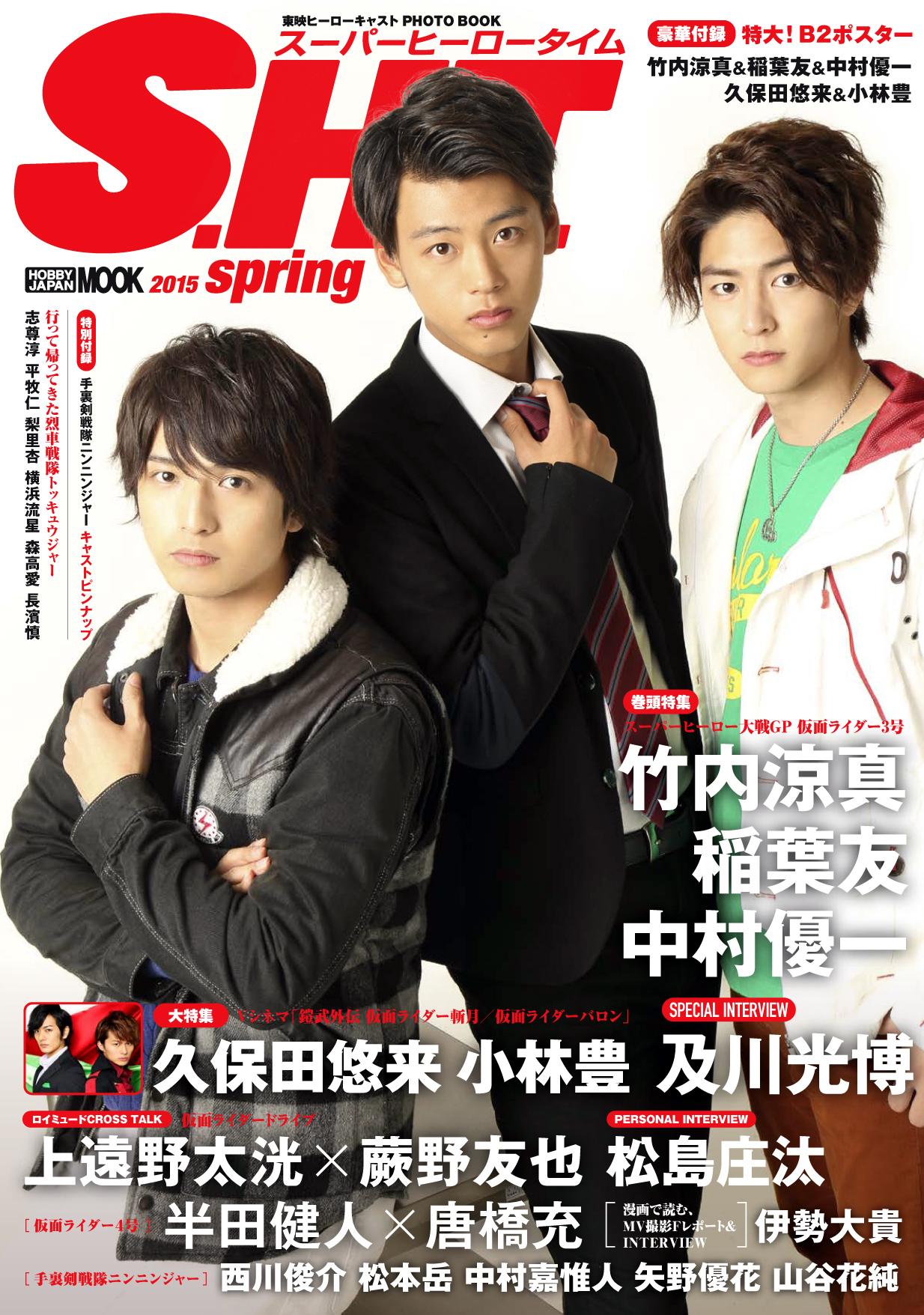 東映ヒーローキャスト PHOTOBOOK S.H.T. (スーパーヒーロータイム) 2015 spring 3月14日(土)発売