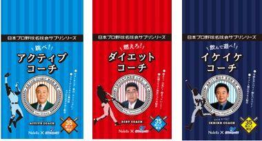日本プロ野球名球会の発足35周年記念、サプリメントシリーズ3点の発売が決定