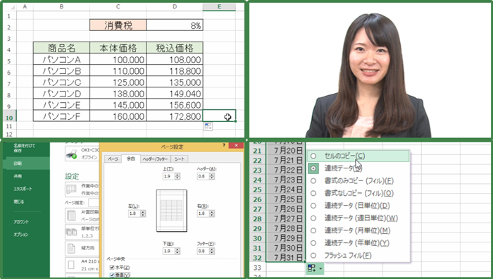 eラーニング「Microsoft Excel 2013 実用操作50選」を動学.tvに4月13日に公開