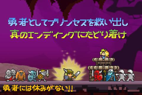 「勇者には休みがない!」が2015年4月2日(木)よりauスマートパス向けにサービス開始!~レトロRPGランゲーム~