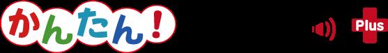 【5/1発売開始】エーアイの「かんたん!AITalk®ⅡPlus」が イデア・フロントの障害者支援ソフト「PeteコミュニケーションエイドⅡ」と連携