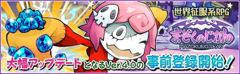 190万ダウンロード突破の『まぞくのじかん』魔王石25個が貰える大型アップデート「Ver4.0」の事前登録開始!