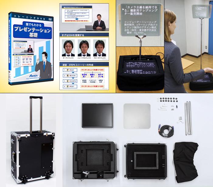 スピーチプロンプター「WJシリーズ」購入キャンペーン(6月)