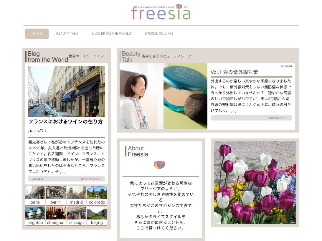 女性のためのライフスタイルウェブマガジン『freesia(フリージア)』2015年5月28日(木)よりスタート