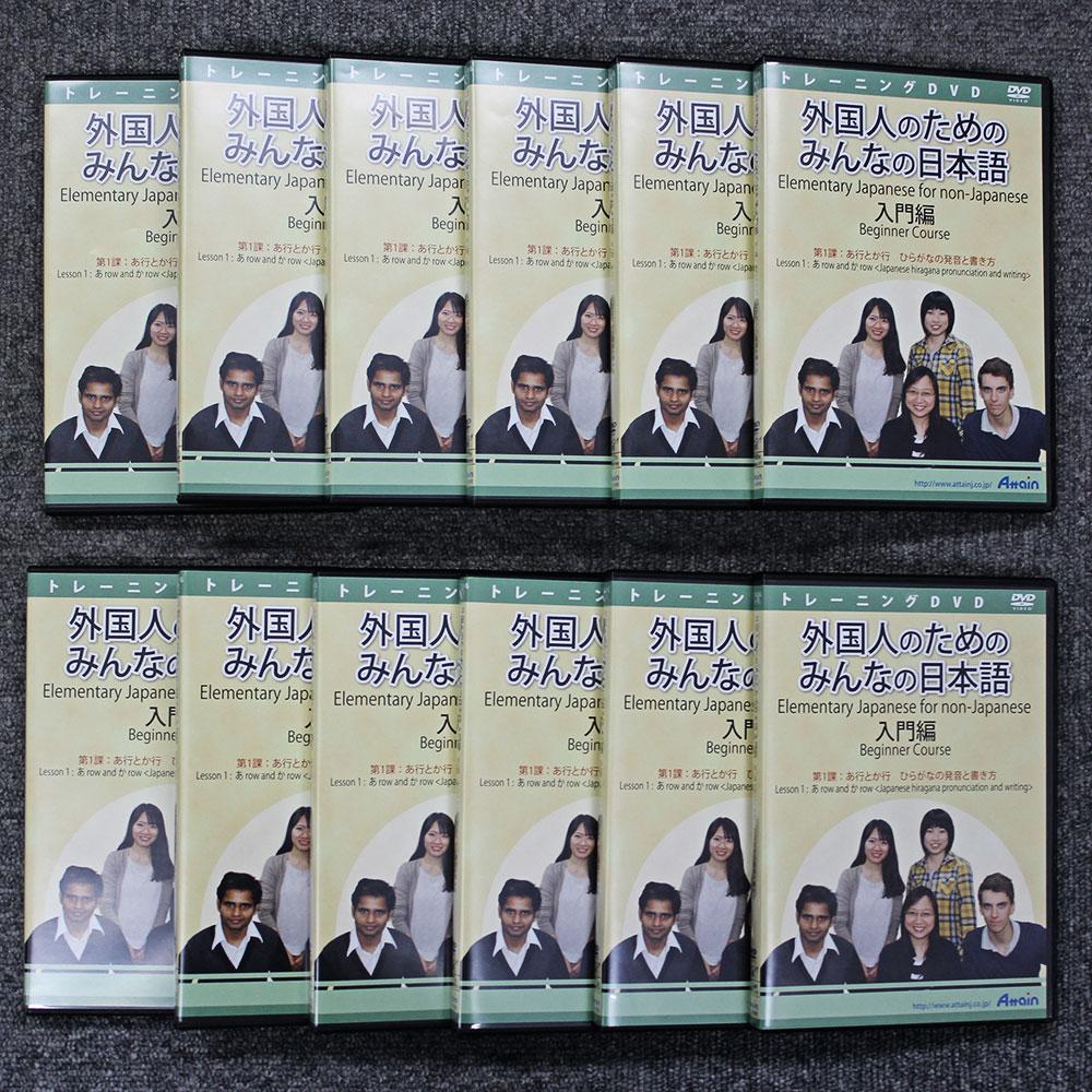 図書館向け「外国人のためのみんなの日本語入門編」DVD教材を発売(全12巻)