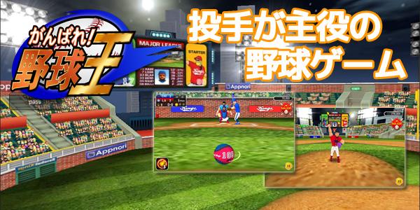 野球シーズンもまもなく後半戦!入れ替え戦を勝ち抜きメジャーを目指す、今までになかった投手目線のゲーム「がんばれ!野球王」が2015年6月18日(木)よりApp Passにてサービス開始!
