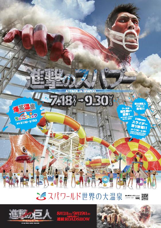 映画「進撃の巨人 ATTACK ON TITAN」タイアップ テレビCM オンエア開始のお知らせ
