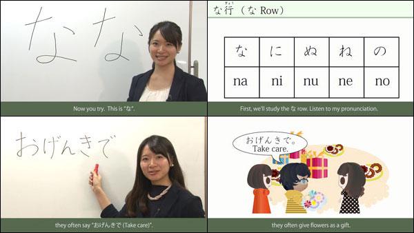 eラーニング外国人の為の日本語映像教材「オンライン日本語 入門編(全12課)」を全世界に向け提供開始
