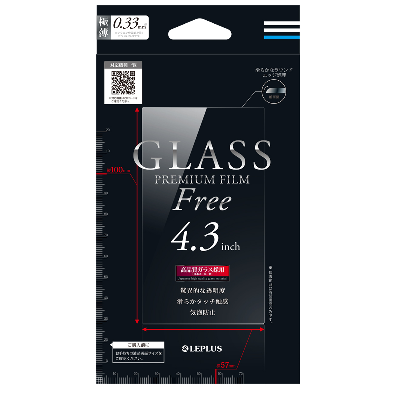 【140万枚を超える販売実績】様々な端末に対応する汎用ガラスフィルムを発売!!ガラスフィルム140万枚を超える販売実績を持つMSソリューションズが汎用ガラスフィルム「GLASS Premium Film for スマートフォン」を発売!!