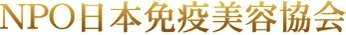 NPO法人日本免疫美容協会主催「免疫美容セミナー」肌の免疫を無視した間違ったスキンケア ~注目されるランゲルハンス細胞を元気にしてトラブル肌を解決する~