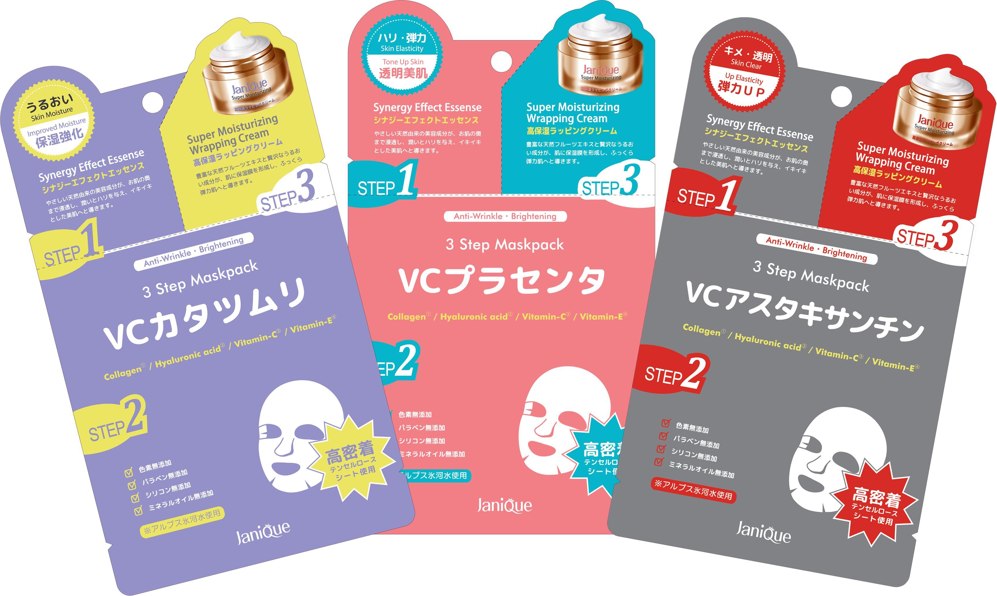 「Janique 3ステップ マスクパック」新発売 ぬって、かぶって、キープ。1枚でお肌をトータルケア!!