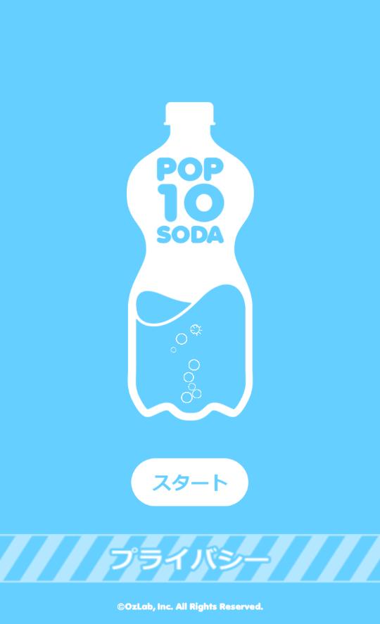 「演算×瞬発力開発ゲームPOP10ソーダ」が2015年7月16日(木)よりauスマートパス向けにサービス開始!