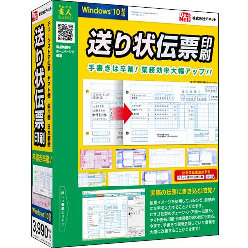発送業務を効率化!!複写式伝票印刷ソフト発売!