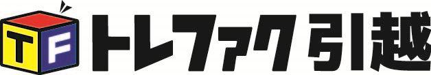 引越と不用品買取を一括対応するトレファク引越し 対応エリアを全国へ拡大 提携引越会社を募集
