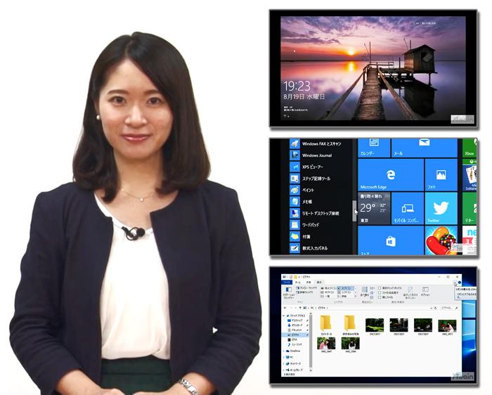 eラーニング「誰でもわかる Windows 10」を動学.tvに9月8日に公開