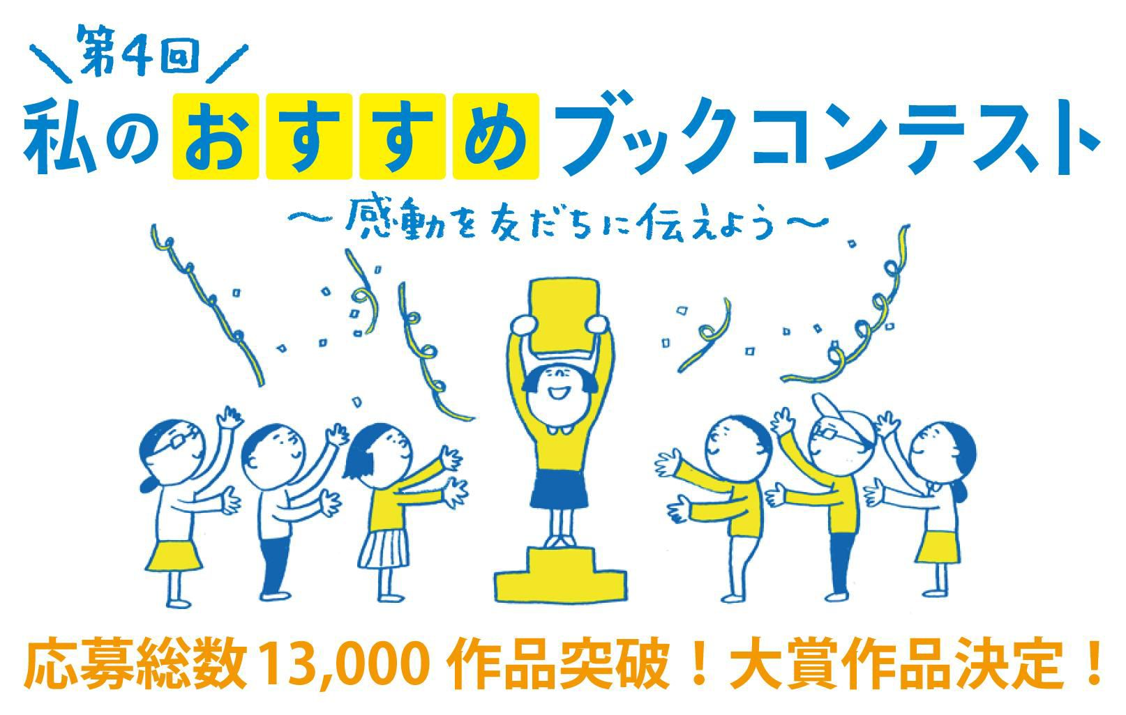 第4回「私のおすすめブックコンテスト」 ~感動を友達に伝えよう~ 応募総数13,000作品突破!大賞作品決定!